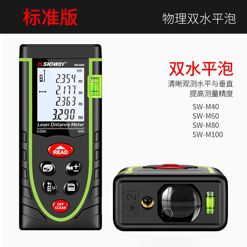 深达威激光测距仪红外线电子尺距离面积测量仪高精度手持式量房仪