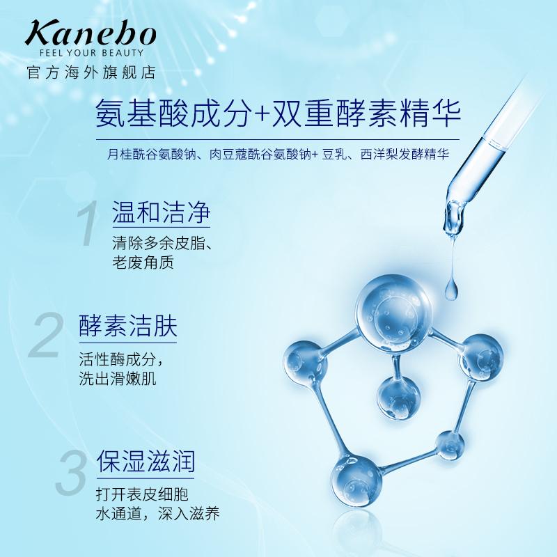 日本原装 粒 64 水之璨酵素洗颜粉洁面粉 Suisai 嘉娜宝佳丽宝 Kanebo