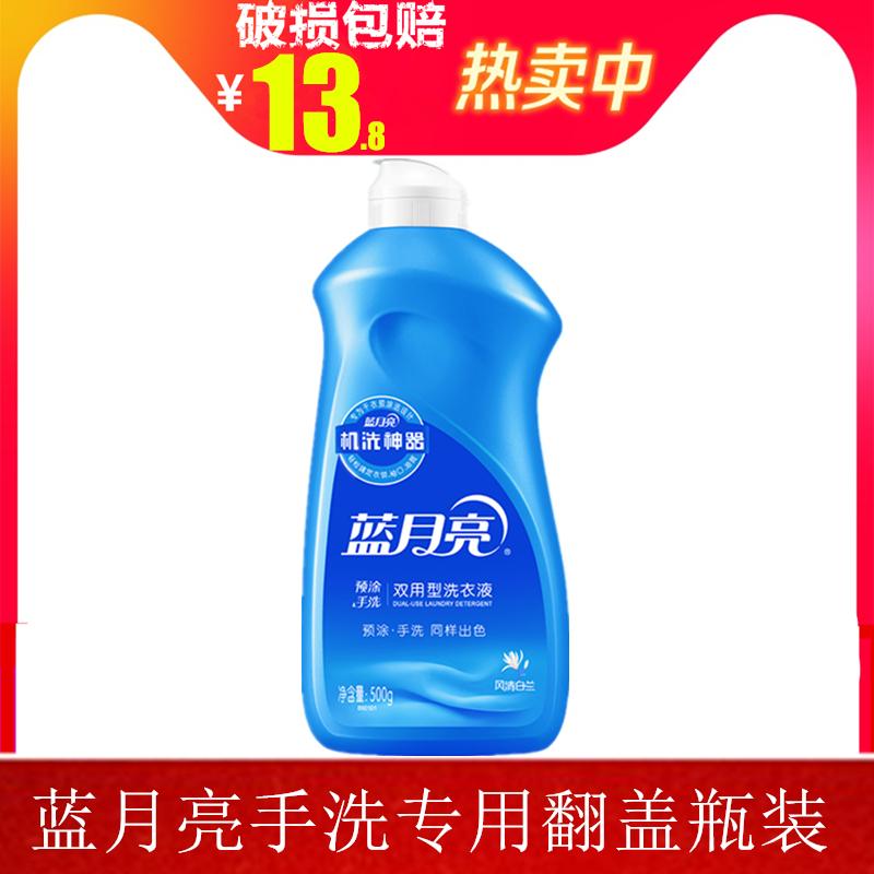 藍月亮手洗專用洗衣液500g瓶裝風清白蘭薰衣草茉莉溫和不傷手包郵