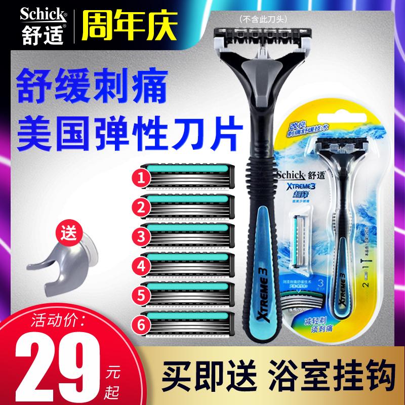 schick剃鬚刀舒適超鋒3刮鬍刀手動老式刀片刀架全身水洗進口