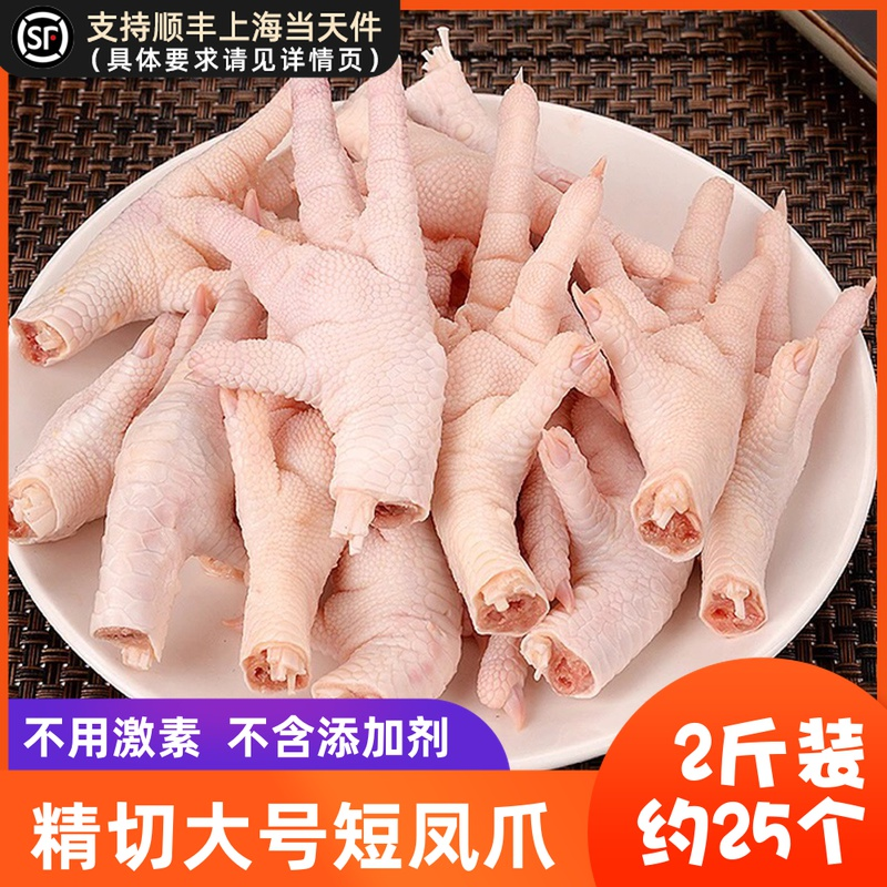 【大号】生鲜大凤爪冷冻新鲜短鸡爪生鸡脚短凤爪2斤卤味泡椒食材