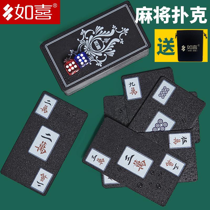 如喜纸牌麻将牌塑料磨砂麻将扑克牌加厚防水便携旅行麻将144张