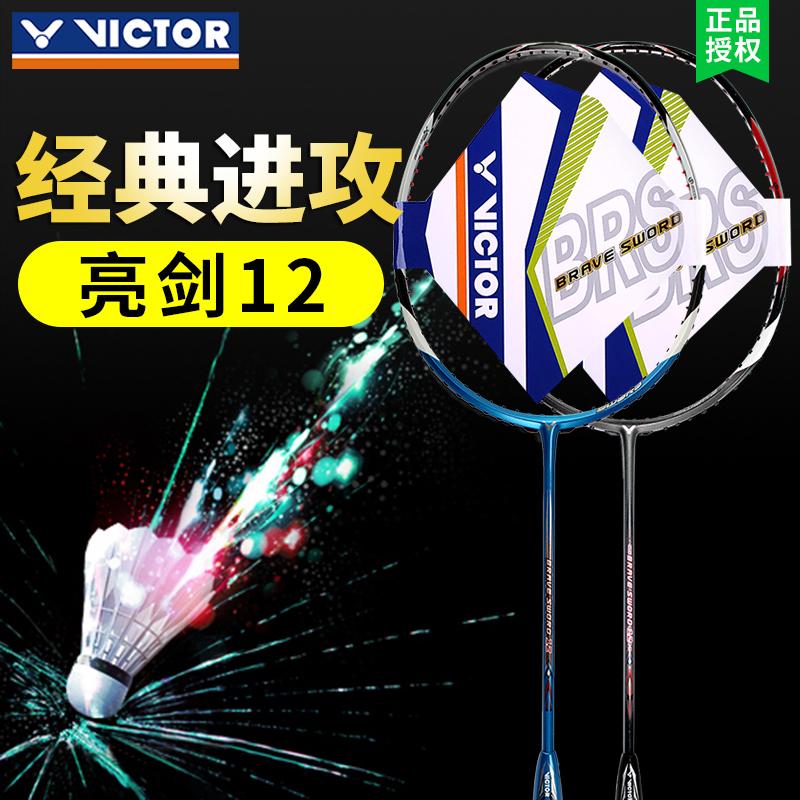 正品victor勝利羽毛球拍BRS12亮劍12N維克多全碳素單拍速度進攻型