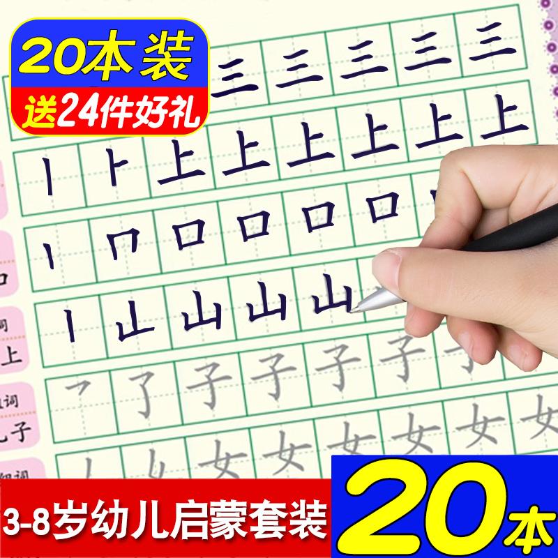 儿童魔法练字帖幼儿园数字描红本全套宝宝学前启蒙写字帖初学者贴