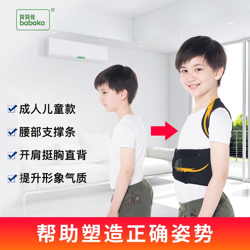 背背佳儿童U9防驼背矫正器学生男女隐形纠正驼背青少年坐姿矫正带