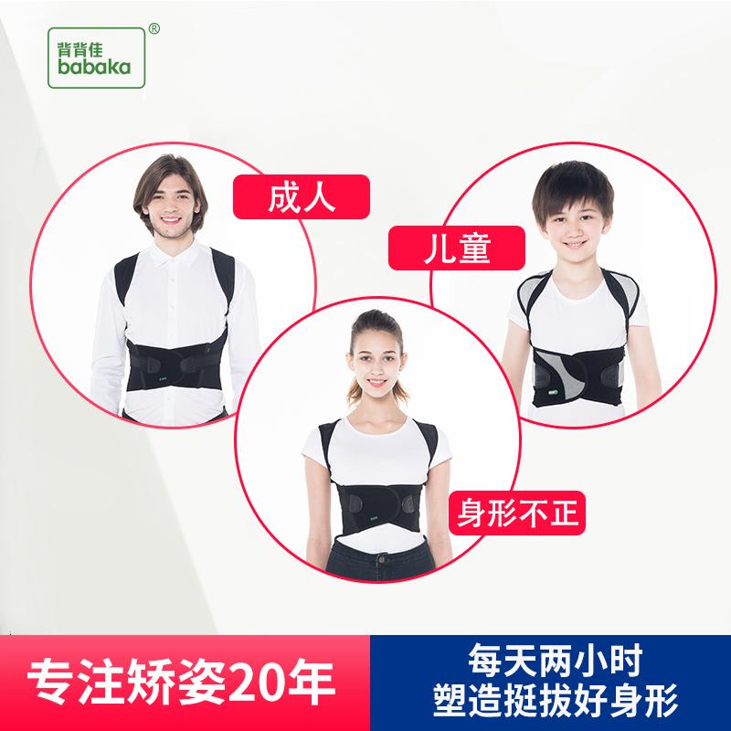 背背佳女成年221儿童学生驼背矫正器纠正驼背矫姿带隐形肩膀背带
