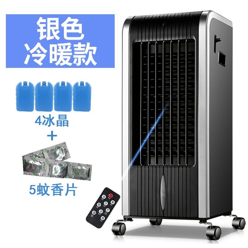 志高空调扇冷暖两用 家用冷气水冷风扇制冷器小型空调 宿舍冷风机