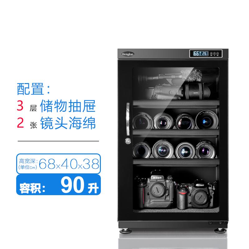 恒凯90/110/150升电子干燥箱 单反镜头摄影机邮票防潮箱 多省包邮