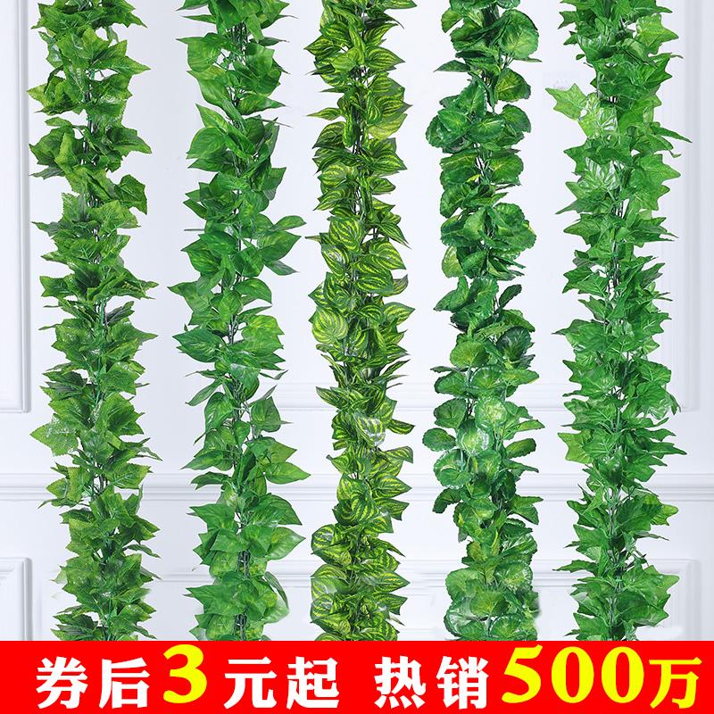 仿真藤条假花葡萄叶树叶绿叶绿植物吊顶装饰管道塑料藤蔓缠绕花藤