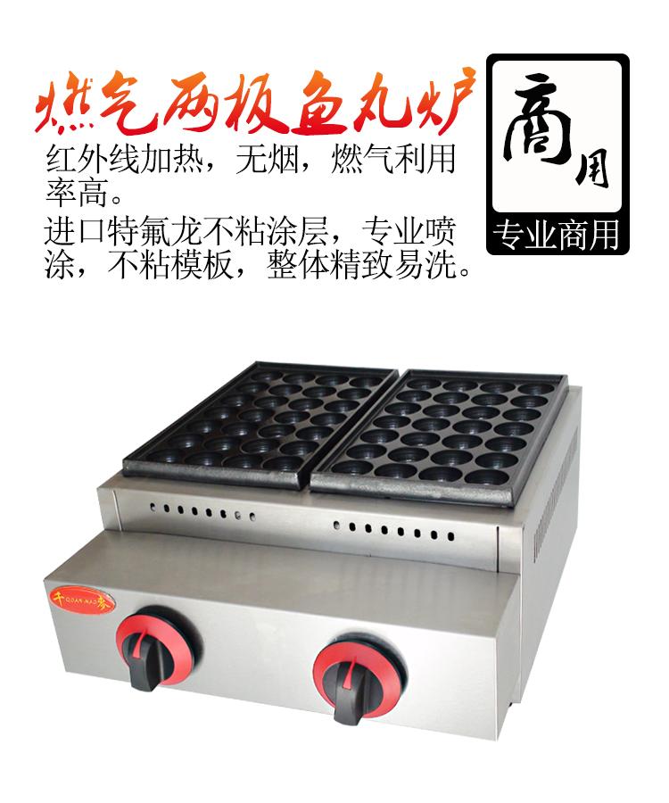 千麦章鱼小丸子新粤海商用CB-58陶瓷板鱼丸炉两板燃气樱桃丸子机