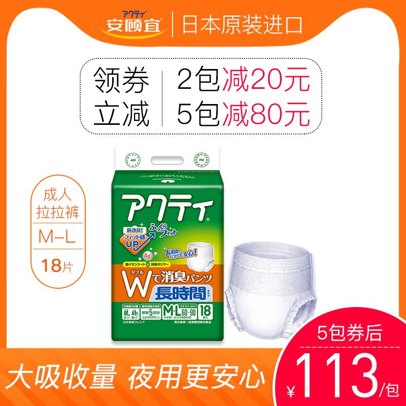 日本原裝進口夜用型拉拉褲成人紙尿褲男女孕產婦內褲尿不溼M-L號