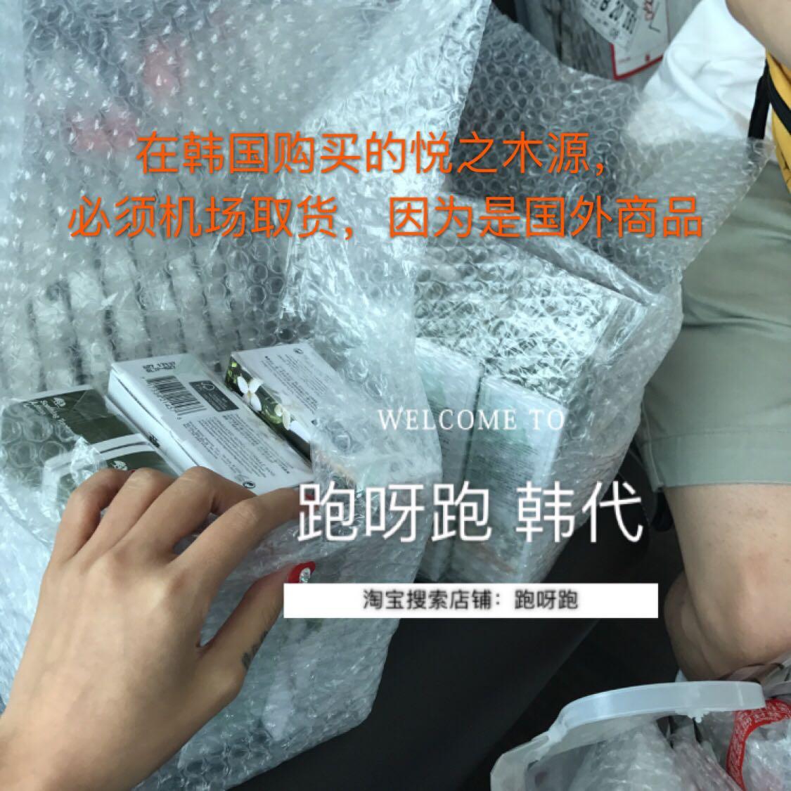 跑呀跑韩国正品 悦之木源 三代菌菇水 解决痘痘和泛红 舒缓 现货优惠券
