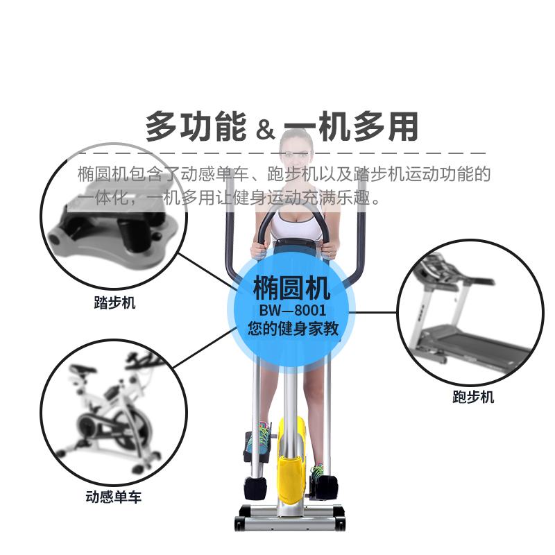 堡威椭圆机家用磁控家用静音室内健身器材踏步太空漫步机