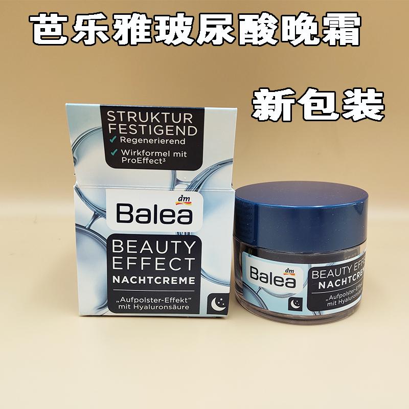 德國原裝Balea芭樂雅 玻尿酸面霜提拉緊緻 美容效果晚霜精華50ml