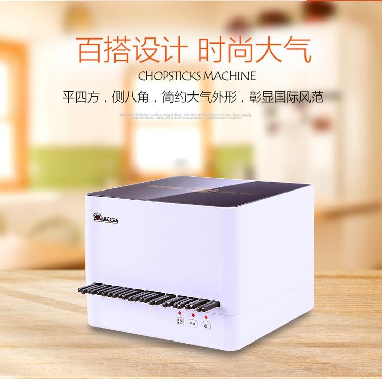 自动饭店消毒餐厅筷子实用新款家用盒商一体机用微电全机