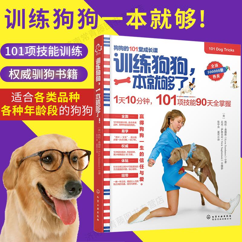 书 训练狗狗一本就够了拉布拉多金毛宠物狗狗技能马犬哈士奇宠物训狗教程训犬书方法技巧食谱大全一本通关于狗狗 正版养狗书籍