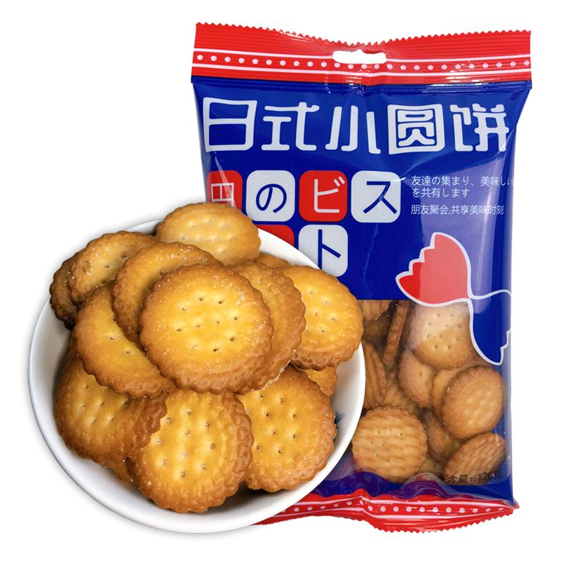 日式小圆饼本海盐网红天日早餐饼干粗粮奶盐味零食小吃休闲食品