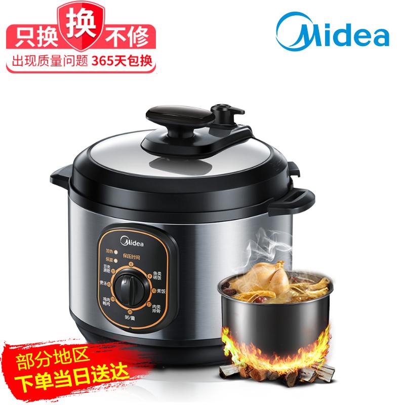 美的电压力锅迷你小饭煲家用4L官方1特价2正品3-4人小容量高压锅