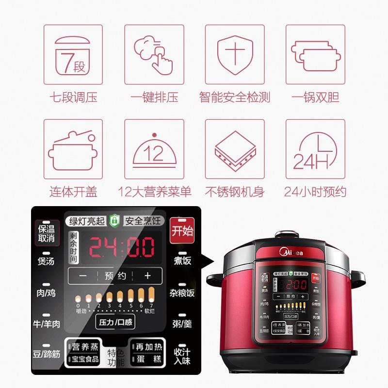 美的电压力锅家用智能5L高压饭煲特价官方旗舰多功能双胆3正品6人