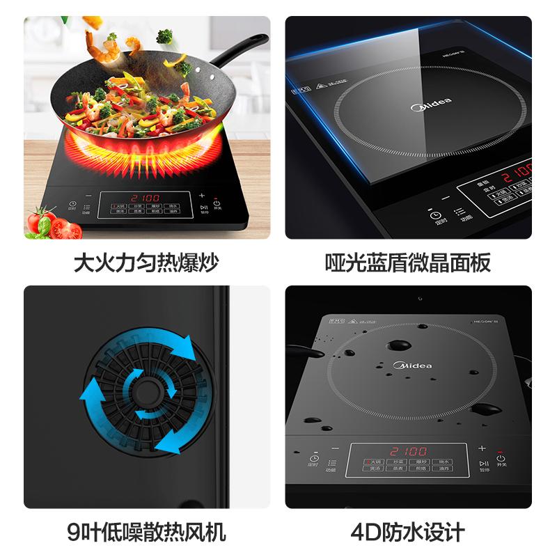 美的电磁炉家用火锅炒菜智能多功能一体节能小型宿舍官方正品套装