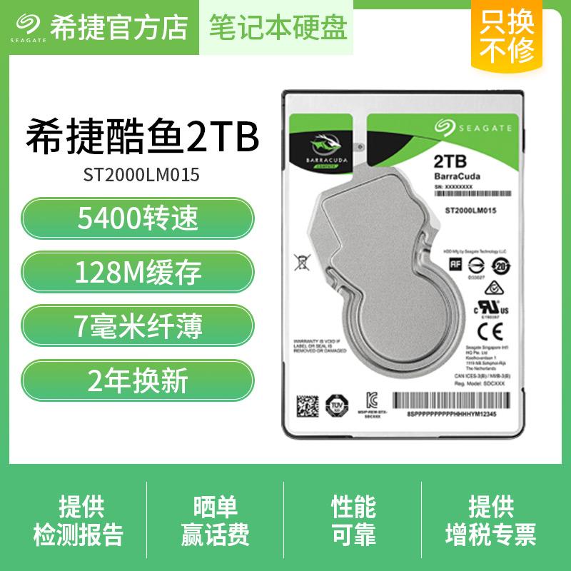 希捷笔记本硬盘2tb 希捷酷鱼2t Seagate/希捷 ST2000LM015 硬盘