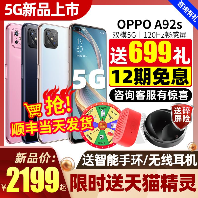 x2a92s 未来 find 手机 0pporeno5g 官网 oppoace2 新品 a92s 手机新款上市官方旗舰店 oppoa92s A92s OPPO 期免息 12