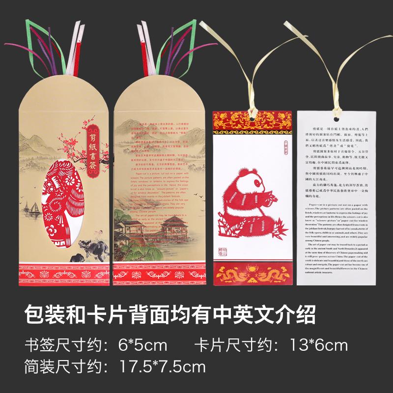 唐礼 剪纸书签套装西安纪念品剪纸画 中国特色礼品送老外出国礼物