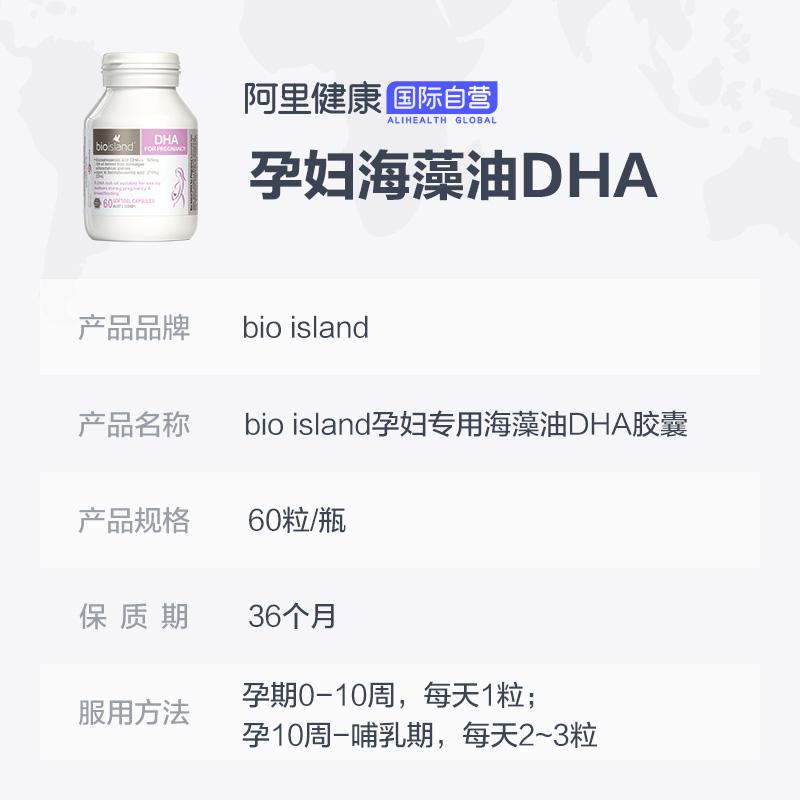 澳洲bio island孕妇专用DHA海藻油备孕孕期哺乳期胶囊60粒*2瓶