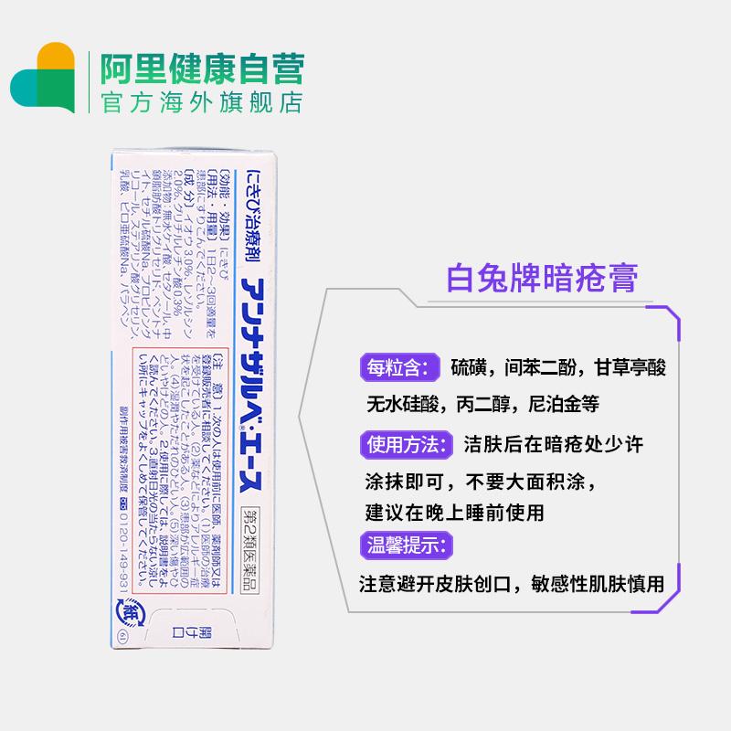 日本原装白兔牌暗疮膏18g 青春痘杀菌控油祛痘膏去痘印粉刺不留痕