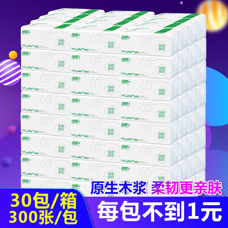 缘爱30包抽纸批发纸巾餐巾纸整箱家庭装面巾纸抽卫生纸家用擦手纸