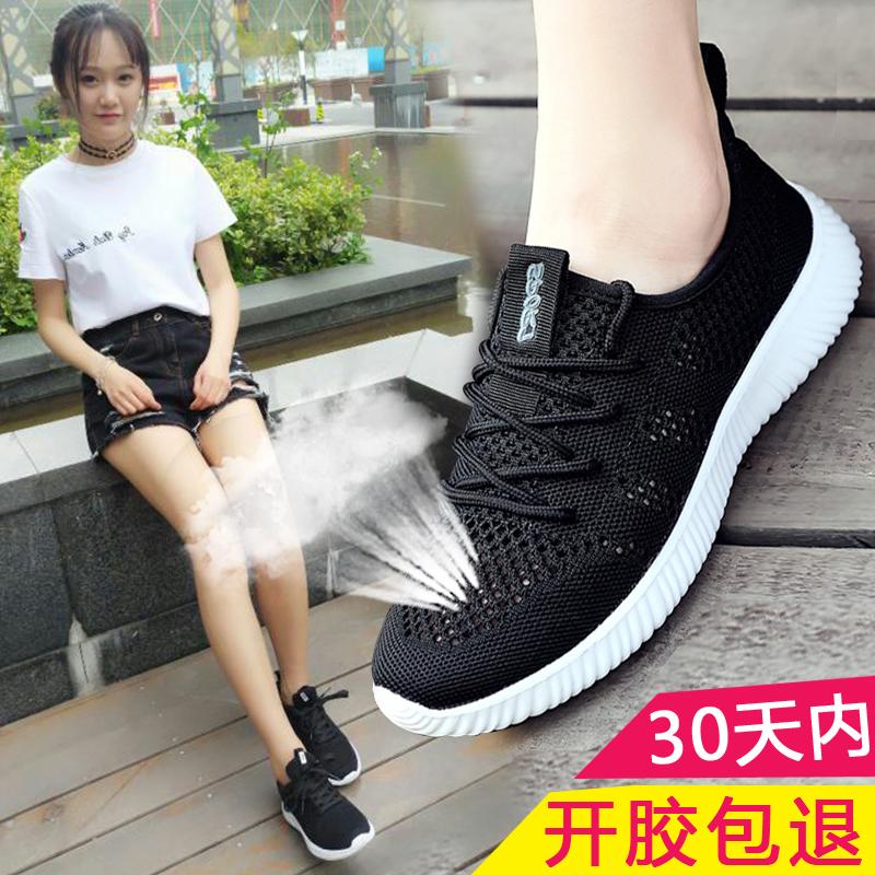 运动鞋女轻便减震百搭透气网鞋2019新款秋季健身房休闲跑步鞋黑色