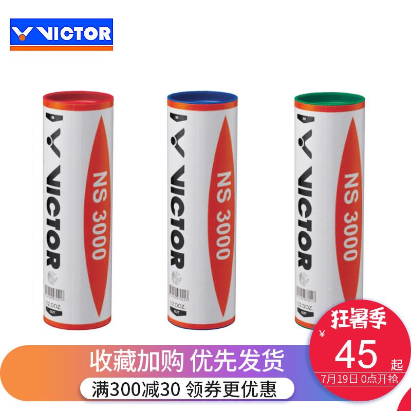 1筒包郵正品victor勝利羽毛球威克多尼龍羽球超耐打塑料球NS3000