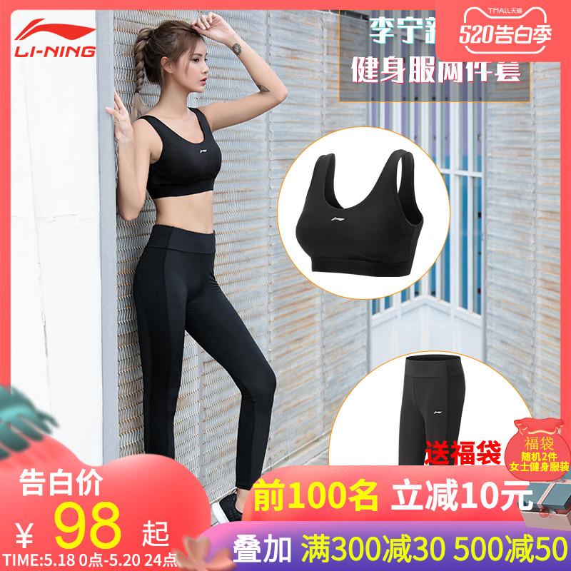 李宁2020新款瑜伽服运动套装速干衣春秋健身房女健身服跑步衣服