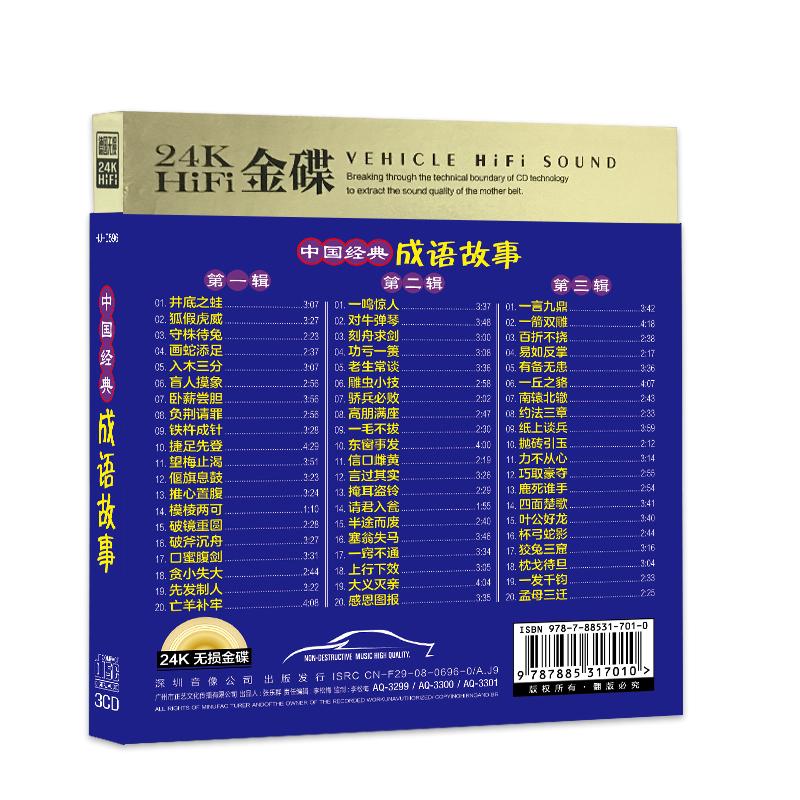 中华成语故事全集幼儿童成语故事CD光盘汽车车载cd光碟片
