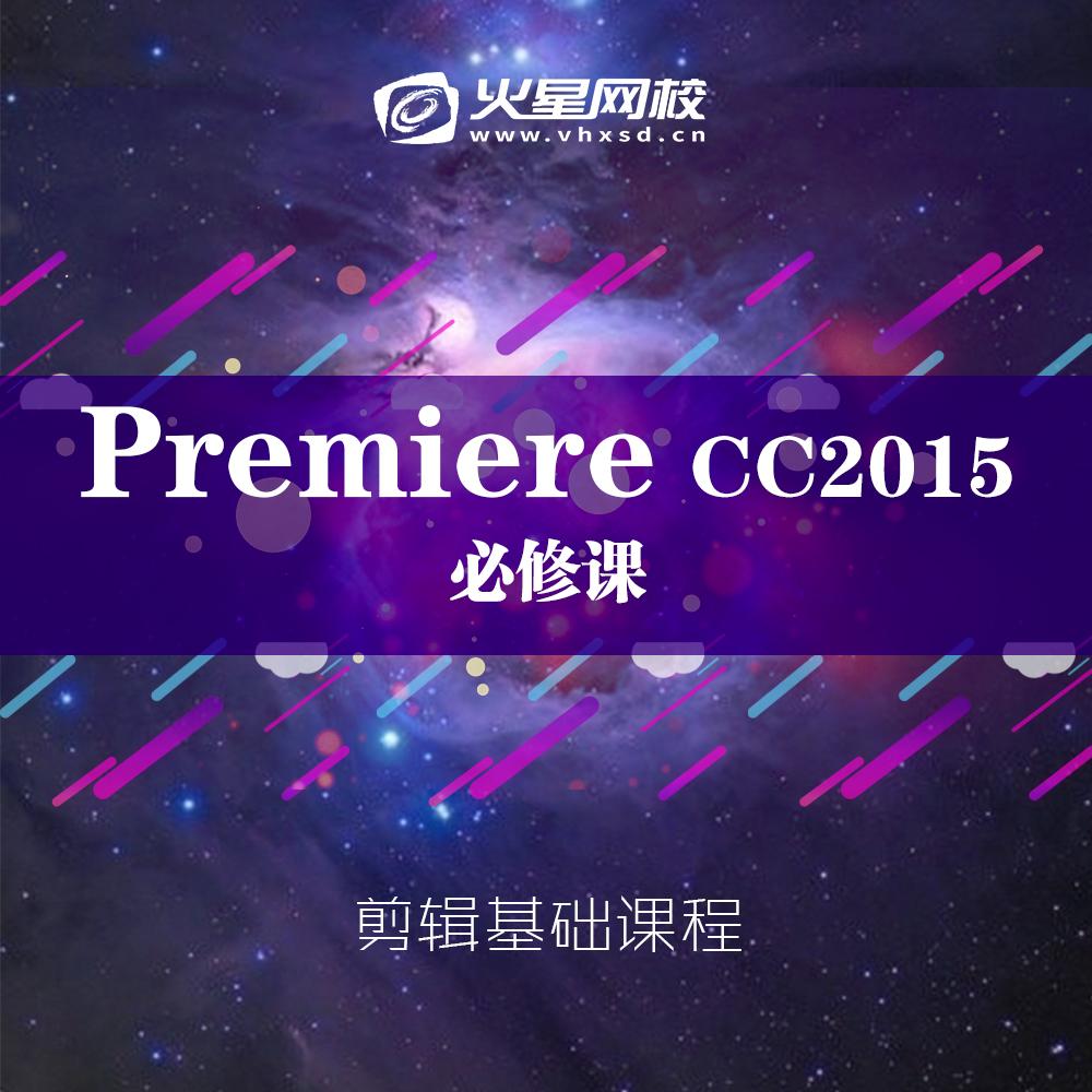 火星时代 Premiere CC2015影视剪辑包装 PR入门自学基础精品教程
