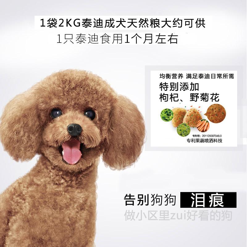 比瑞吉狗粮泰迪贵宾博美比熊小型犬专用成犬粮美毛泪痕去狗粮2kg优惠券