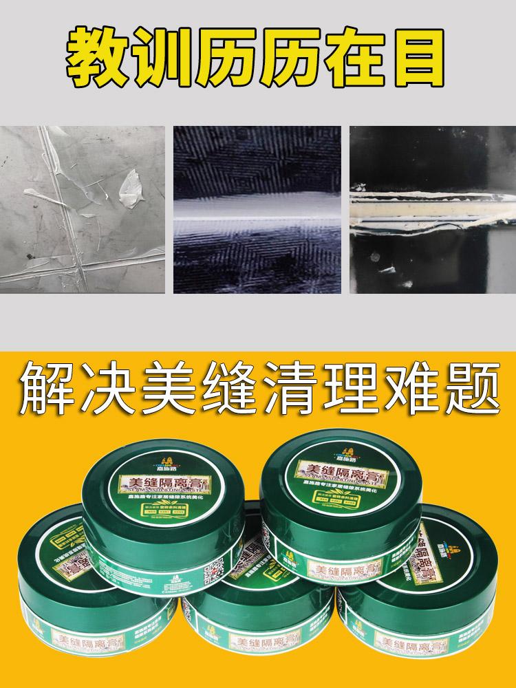美缝蜡仿古地砖美缝剂专用瓷砖蜡清洁隔离膏工具神器腊