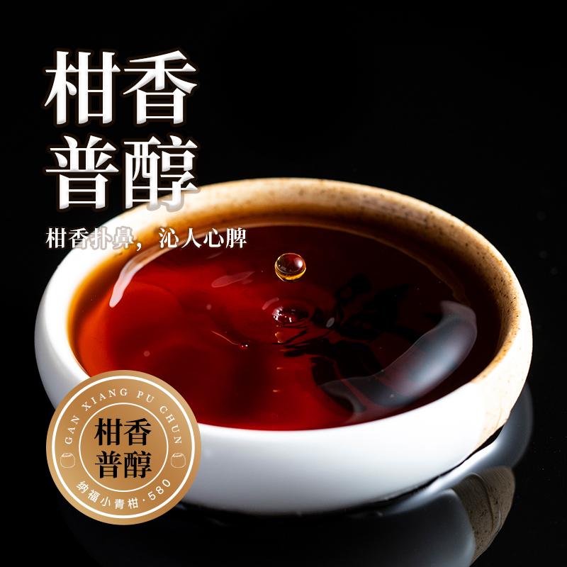 克 500 熟茶陈皮柑普茶小青桔普茶罐装 新会生晒小青柑普洱亚博国际娱乐官方网站