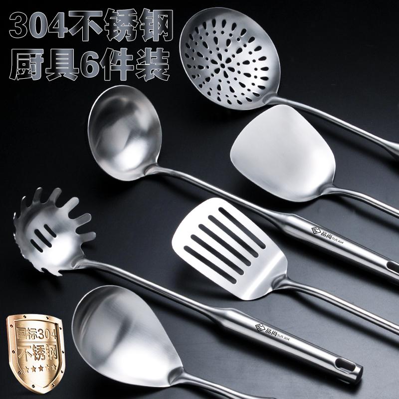 德国304不锈钢锅铲勺子套装厨房厨具炒菜铲子一体长柄加厚铁炒铲