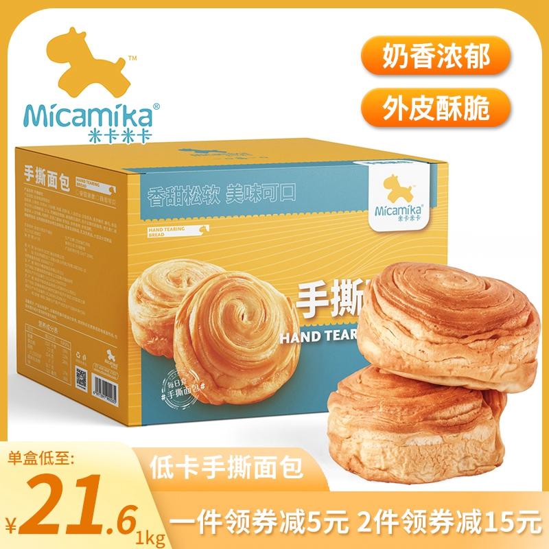 米卡米卡手撕面包耐撕奶香味早餐手撕小面包整箱健康零食1kg正品