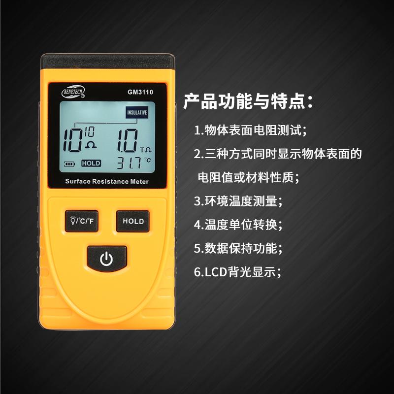 标智GM3110高精度表面电阻测试仪 防静电测试仪 数显防静电电阻表