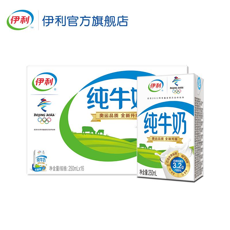 【李现同款】伊利无菌砖纯牛奶250ml*16盒 整箱牛奶 早餐奶