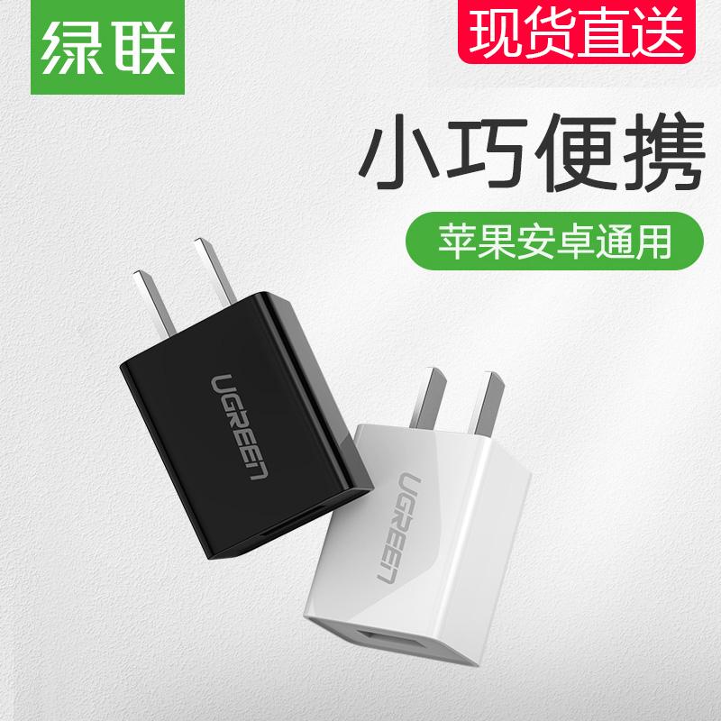 綠聯蘋果x充電器iphone6s七xr八xs手機7p8p8plus平板iPad4單頭資料線安卓小米通用usb快速插頭2.1a