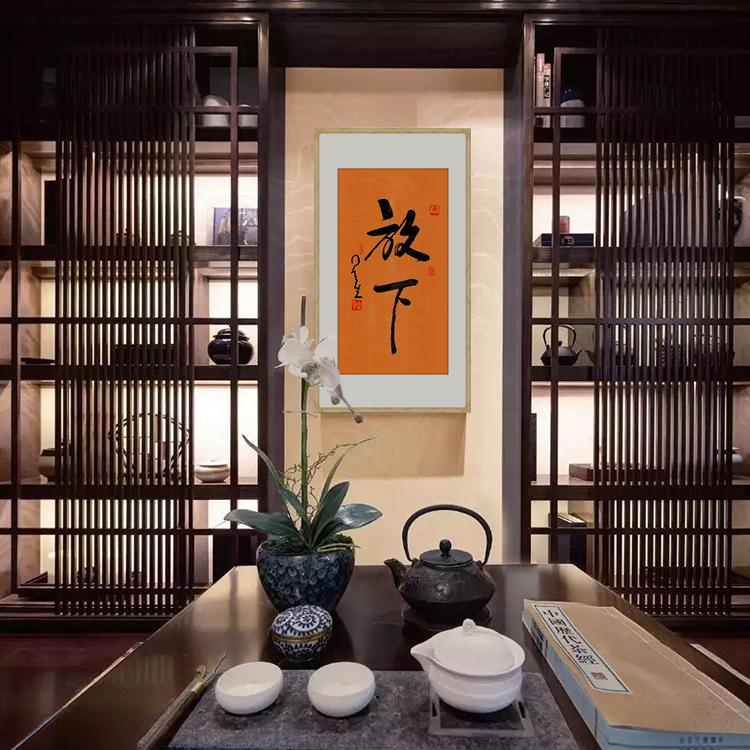 放下新中式书法字画竖版书房茶馆禅意装饰挂壁画星云大师高清微喷