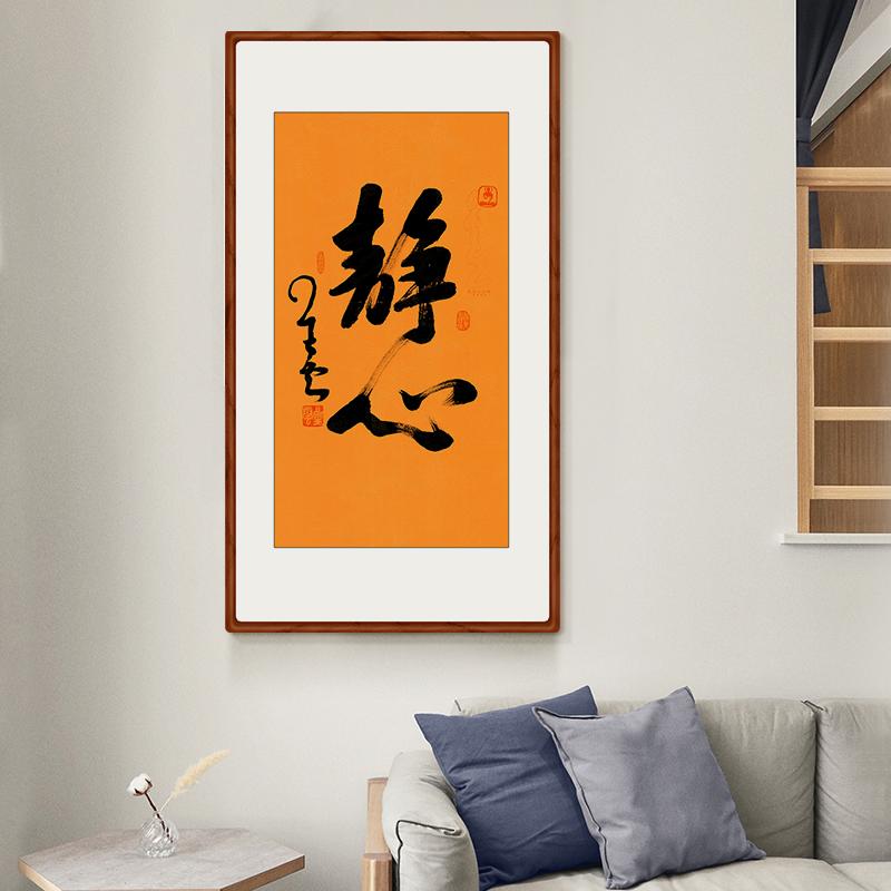 静心书法字画挂画玄关书房茶室壁画新中式禅意装饰画星云大师书法