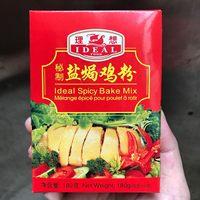 香港宏力授权IDEAL理想牌盐焗鸡粉180g(6X30g)调味料 (¥22)