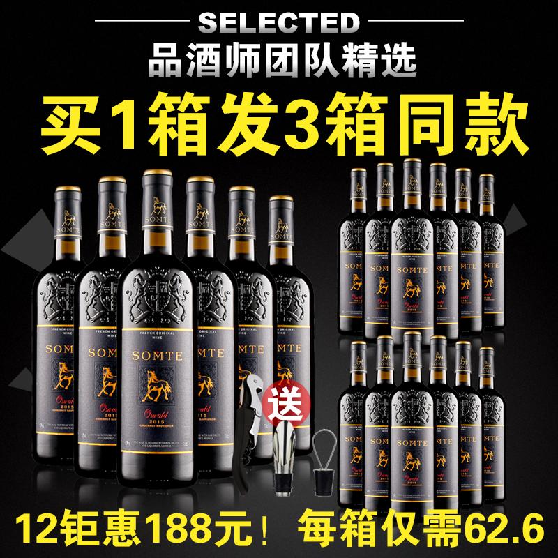 支装正品 12 支 6 瓶买一箱送一箱 6 红酒整箱法国进口干红葡萄酒赤霞珠