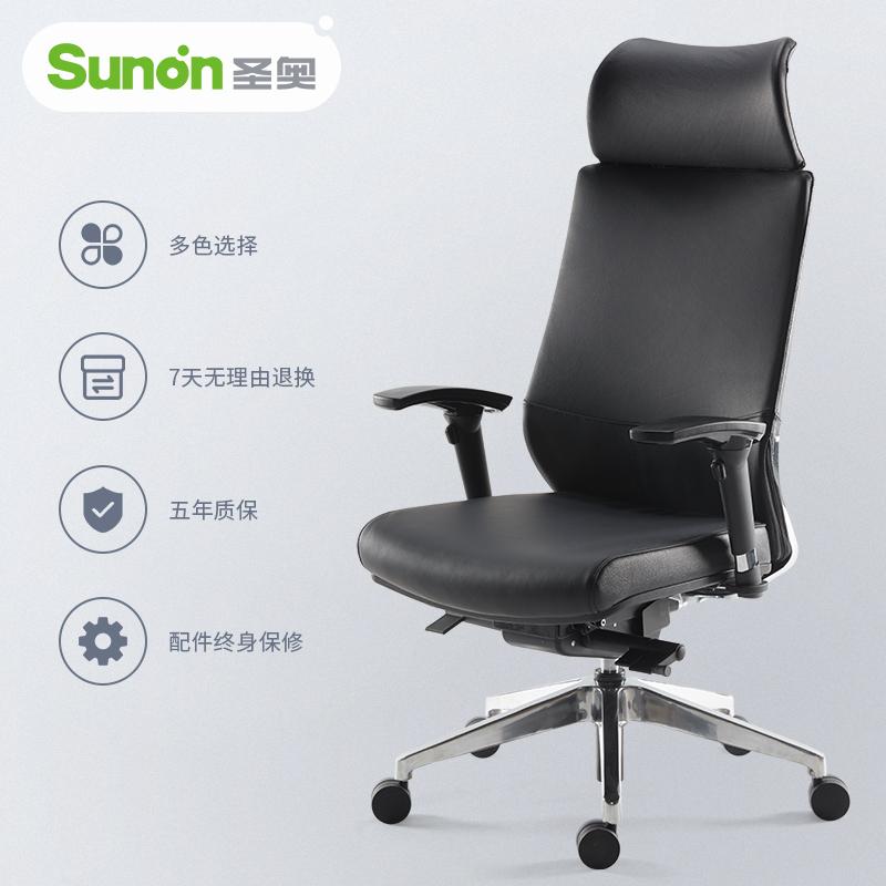 圣奥办公家具 Vertu办公椅子老板椅子商务人体工学护腰真皮电脑椅