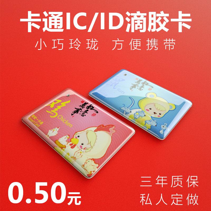 IC滴胶卡定做门禁小区滴胶卡复旦M1感应卡制作ID异形滴胶卡印刷