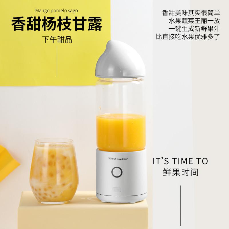 荣事达榨汁机家用水果小型电动便携式迷你充电多功能学生炸果汁杯